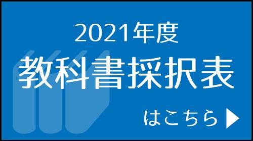 2021年度府県別教科書採択表はこちら